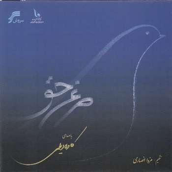 آلبوم موسیقی مرغ حق اثر کاوه دیلمی نشر سروش