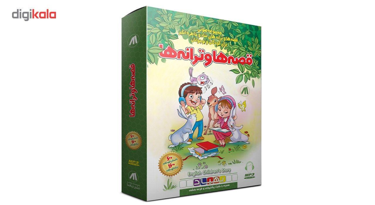 کتاب صوتی مجموعه قصه ها و ترانه ها بهیاد نشر نیاسا main 1 1