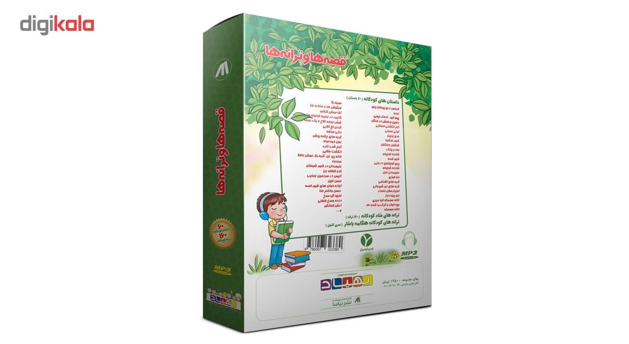 کتاب صوتی مجموعه قصه ها و ترانه ها بهیاد نشر نیاسا main 1 2