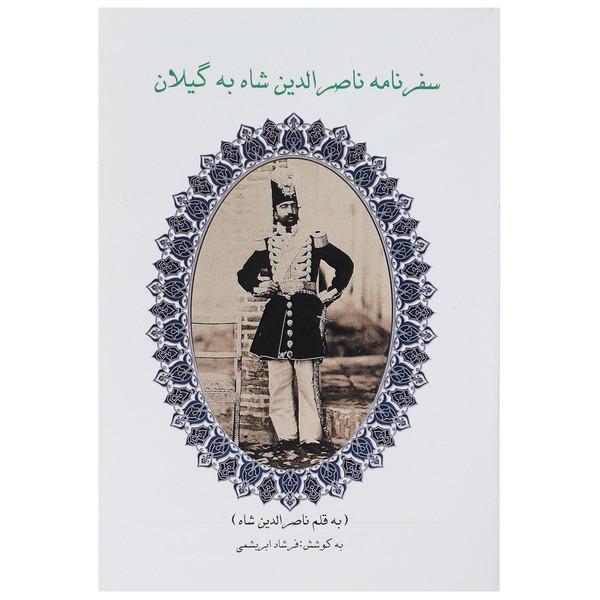کتاب سفرنامه ناصرالدین شاه به گیلان اثر ناصرالدین قاجار