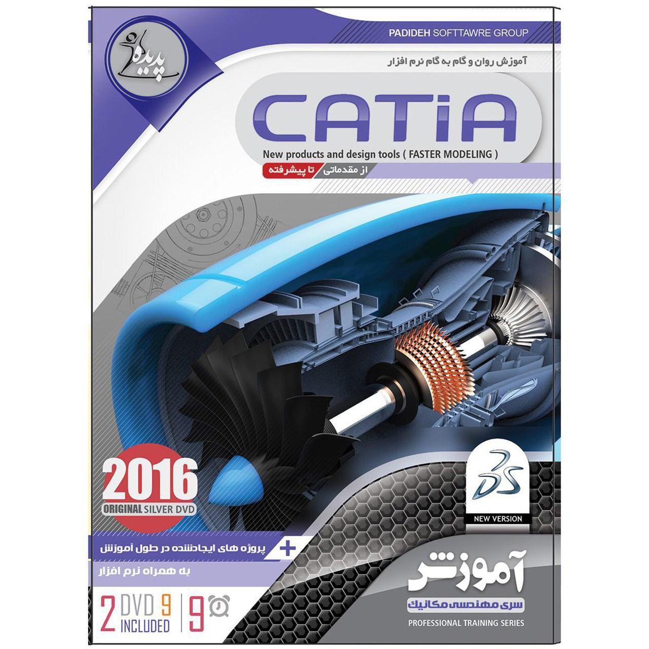 نرم افزار آموزش Catia نشر پدیده سطح مقدماتی تا پیشرفته