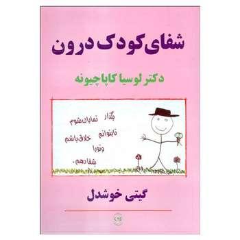 کتاب شفای کودک درون اثر دکتر لوسیا کاپاچیونه نشر پیکان