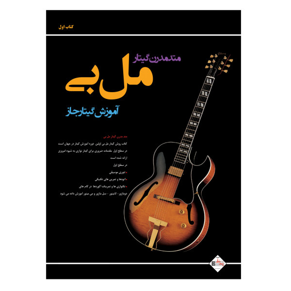 کتاب متد مدرن گیتار مل بی آموزش گیتار جاز اثر مل بی انتشارات پنج خط