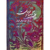 کتاب چاپی,کتاب چاپی انتشارات هستان