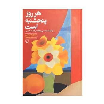 کتاب هر روز پنجشنبه است اثر جوئل اوستین نشرققنوس