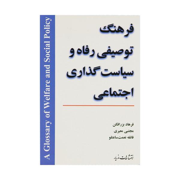 کتاب فرهنگ توصیفی رفاه و سیاست گذاری اجتماعی اثر جمعی از نویسندگان نشر مازیار