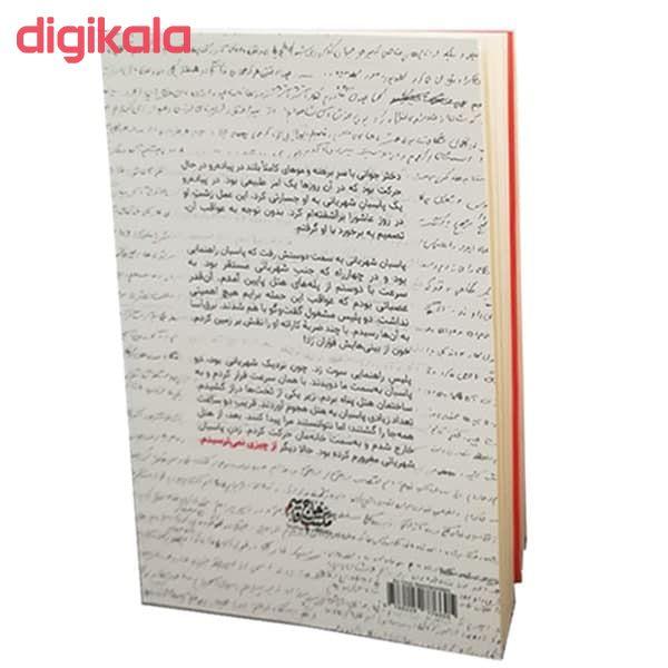 كتاب از چيزي نمي ترسيدم اثر قاسم سليماني نشر مكتب حاج قاسم main 1 3