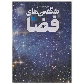 كتاب دايره المعارف شگفتي هاي فضا اثر كلايو گيفورد نشر سايان