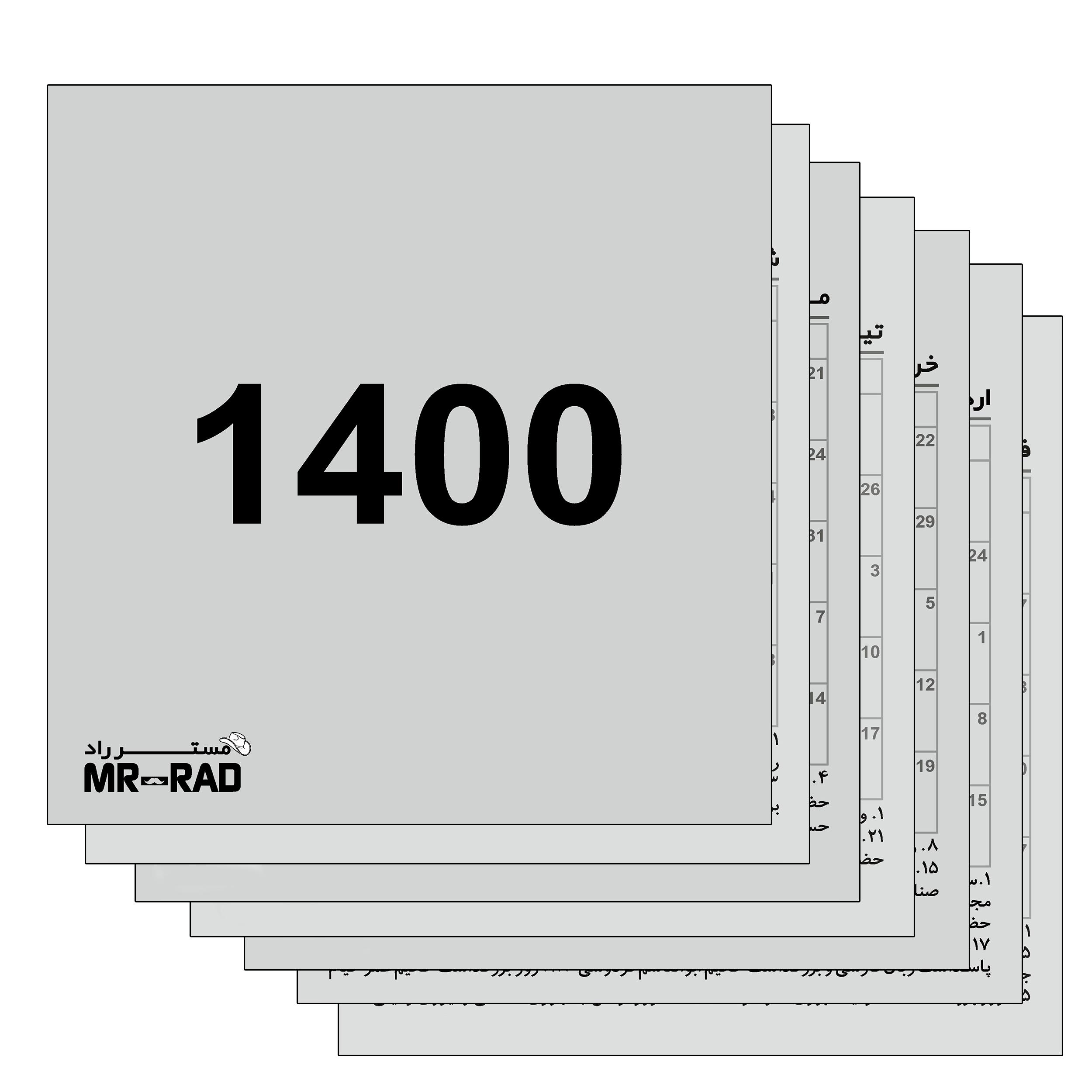 تقویم جیبی 1400مستر راد مدل برگی ماهانه کد 1484