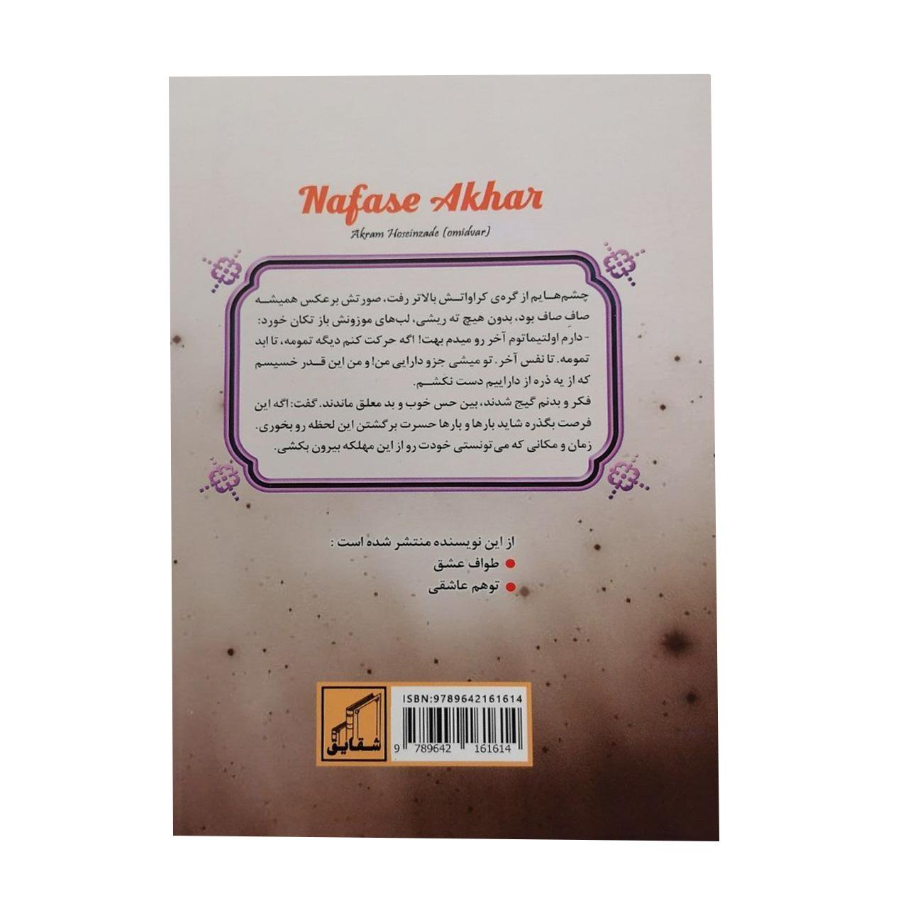 کتاب نفس آخر اثر اکرم حسین زاده انتشارات شقایق