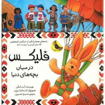 کتاب فلیکس در میان بچه های دنیا اثر آنت لنگن