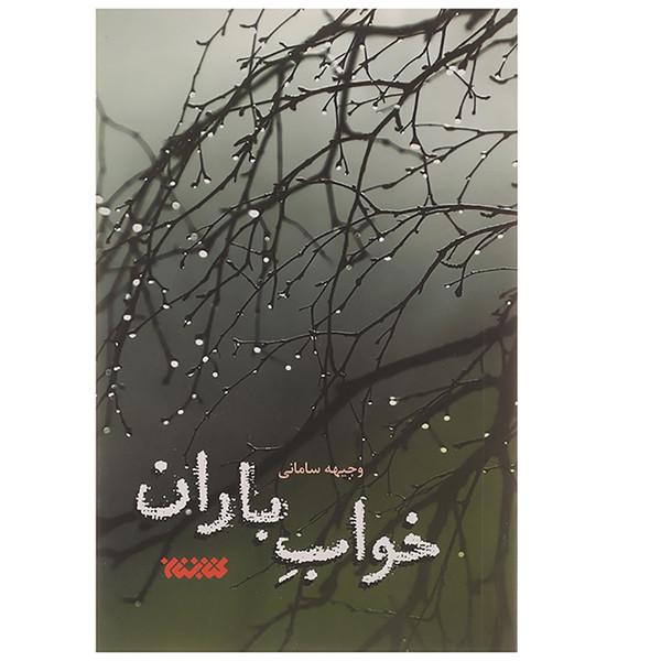 کتاب خواب باران اثر وجیهه سامانی