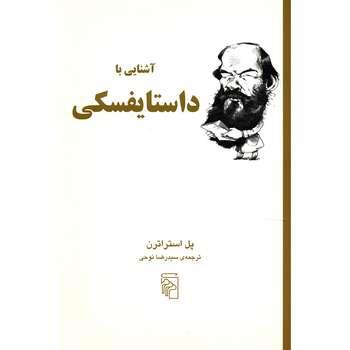 کتاب آشنایی با داستایفسکی اثر پل استراترن
