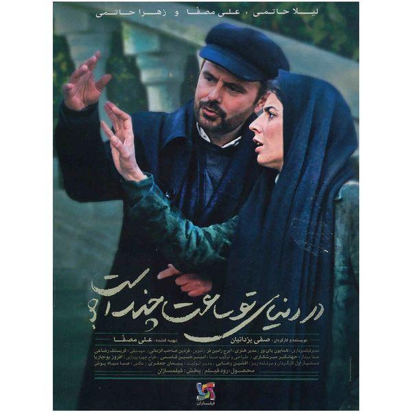 فیلم سینمایی در دنیای تو ساعت چند است اثر صفی یزدانیان