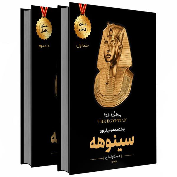 کتاب سینوهه اثر میکا والتاری نشر نسیم قلم 2 جلدی