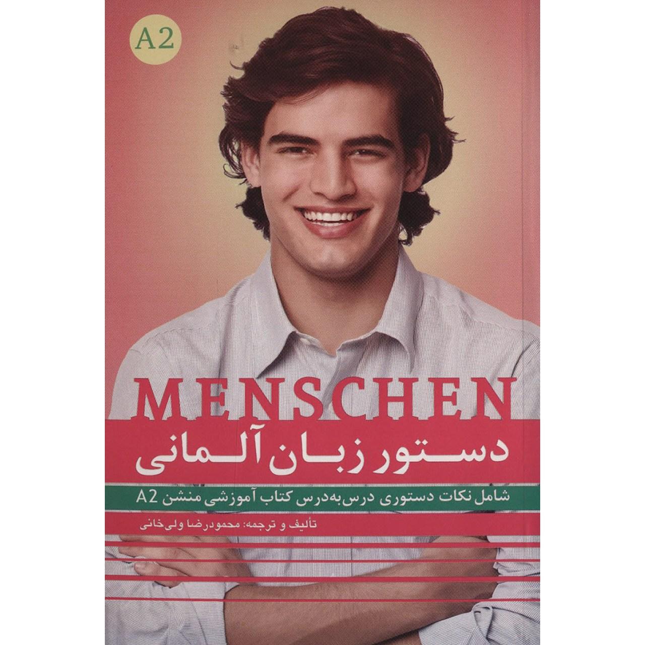 خرید                      کتاب دستور زبان آلمانی اثر محمودرضا ولی خانی