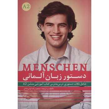 کتاب دستور زبان آلمانی اثر محمودرضا ولی خانی