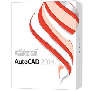 مجموعه آموزشی نرم افزار AutoCAD 2014 سطح متوسط و پیشرفته شرکت پرند