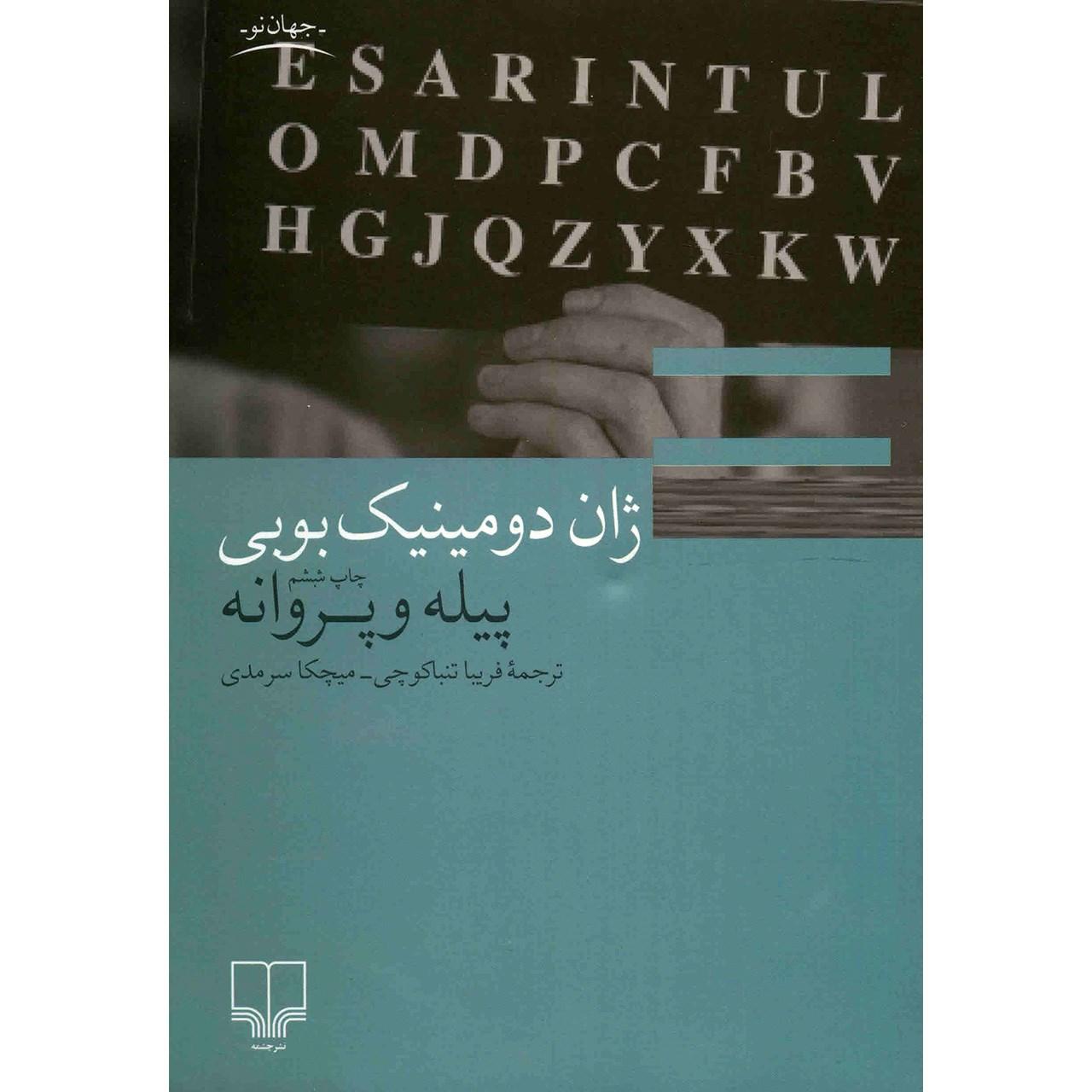 خرید                      کتاب پیله و پروانه اثر ژان دومینیک بوبی