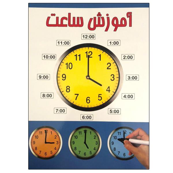 کتاب آموزش ساعت اثر ترانه زهره وند انتشارات انجام کتاب