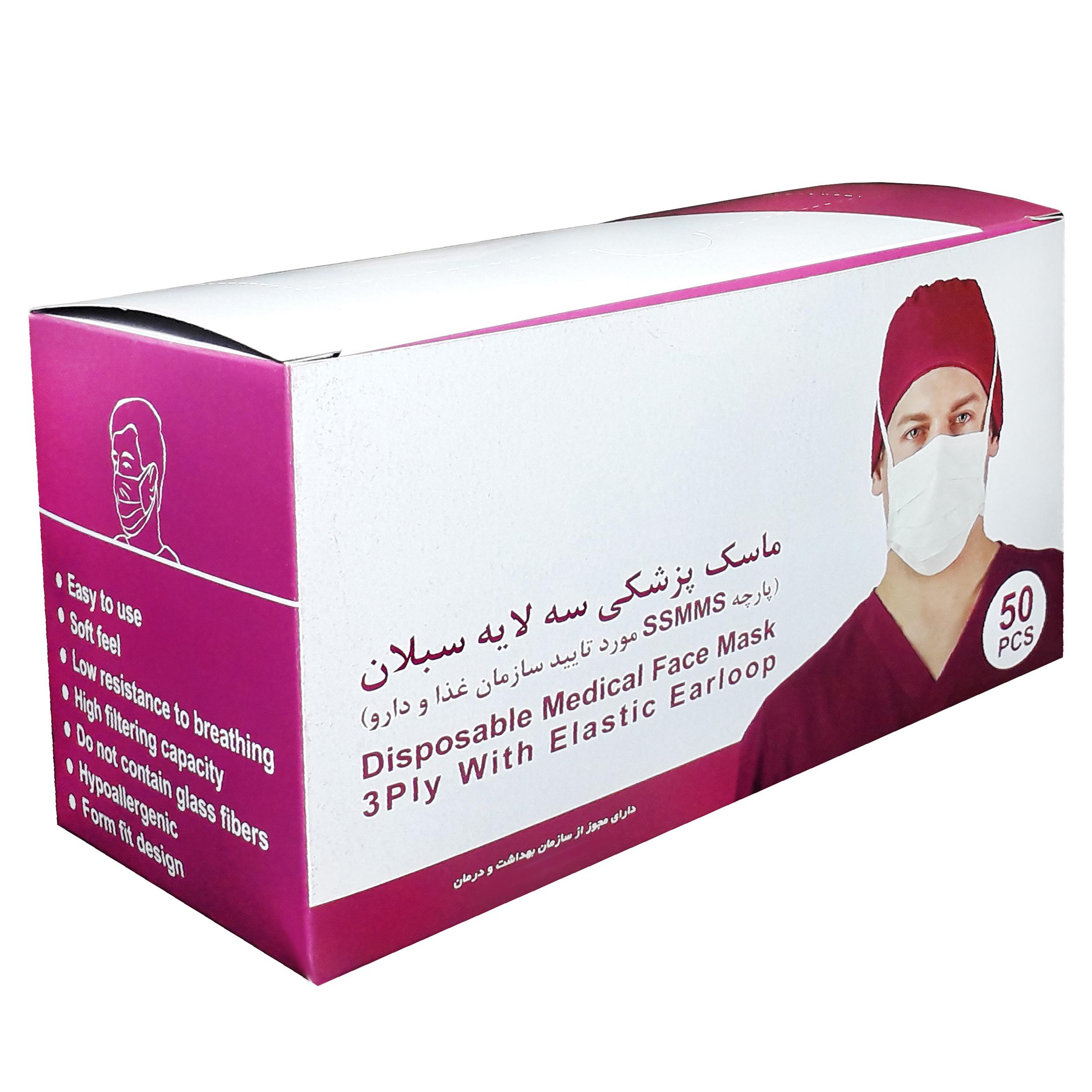 ماسک تنفسی سبلان مدل PAMLT بسته  50 عددی