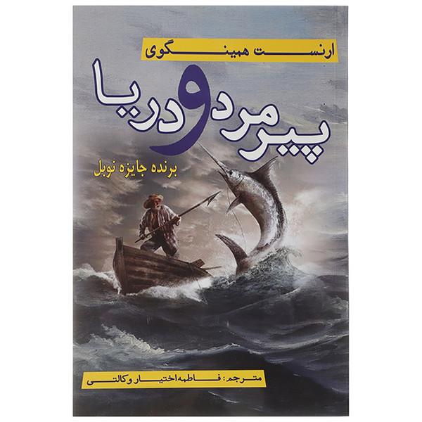 کتاب پیرمرد و دریا اثر ارنست همینگوی