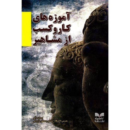 کتاب آموزه های کار و کسب از مشاهیر اثر پرویز درگی