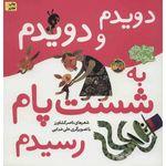 کتاب دویدم و دویدم به شست پام رسیدم اثر ناصر کشاورز
