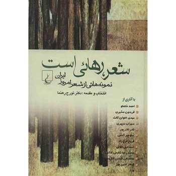 کتاب شعر، رهایی است اثر تورج رهنما