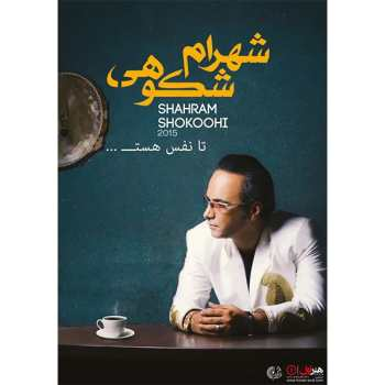 آلبوم موسیقی تا نفس هست... اثر شهرام شکوهی