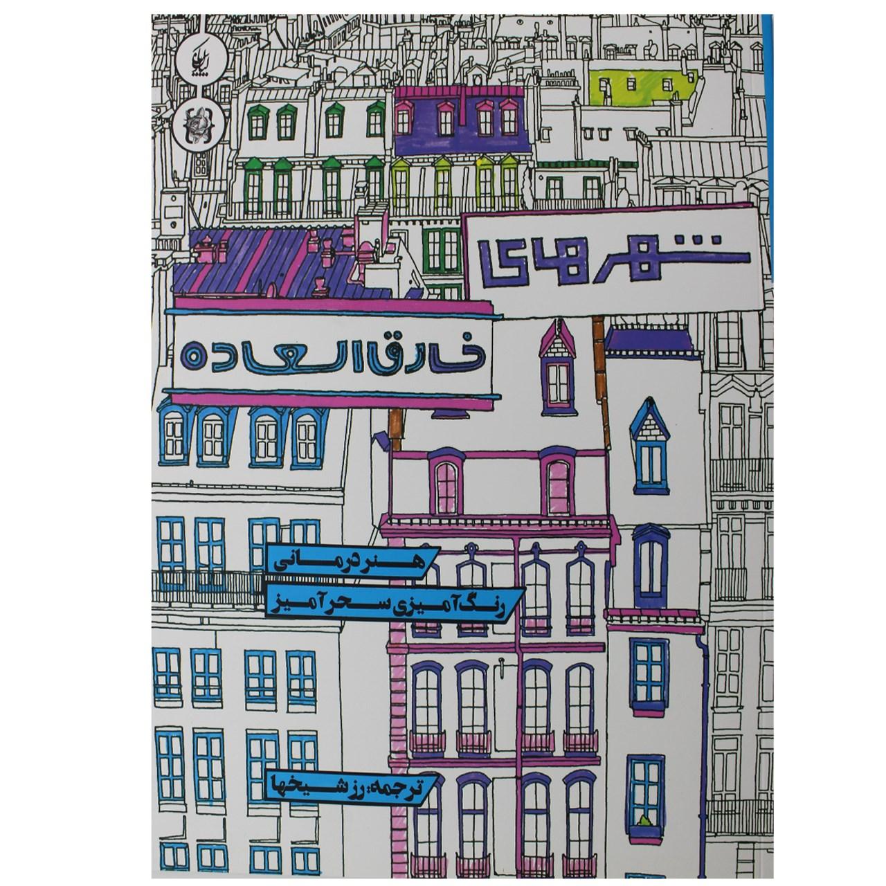 کتاب رنگ آمیزی شهرهای خارق العاده اثر استیو مک دونالد