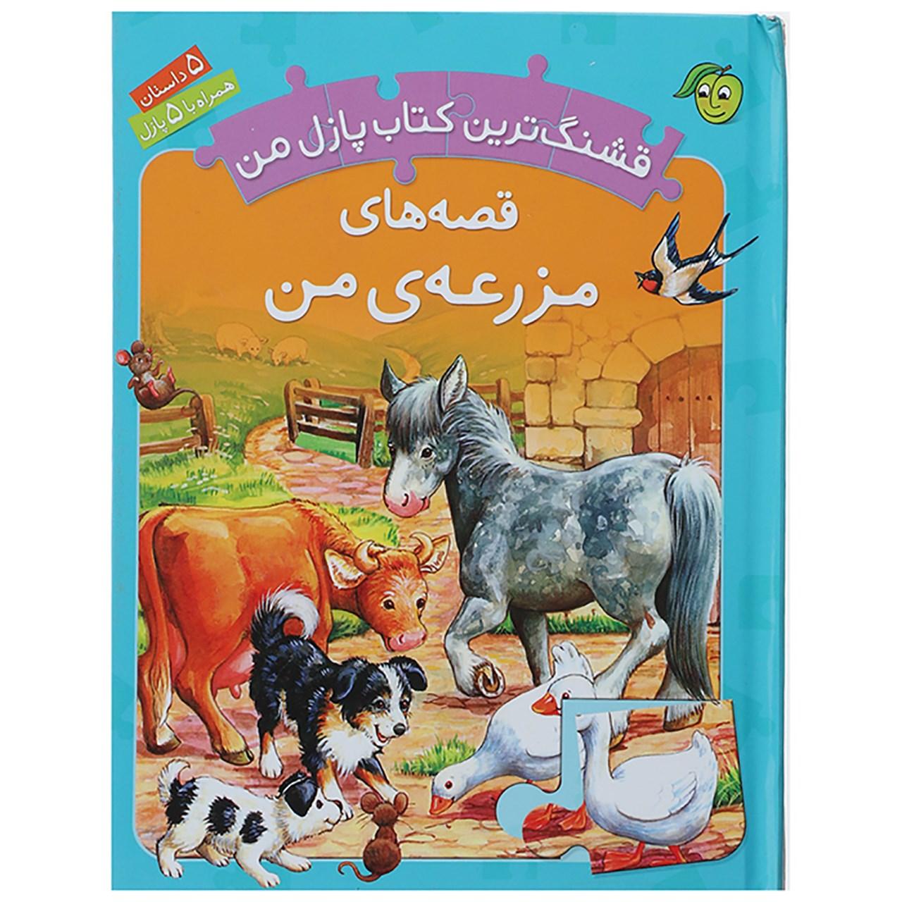 کتاب قصه های مزرعه ی من قشنگ ترین کتاب پازل من
