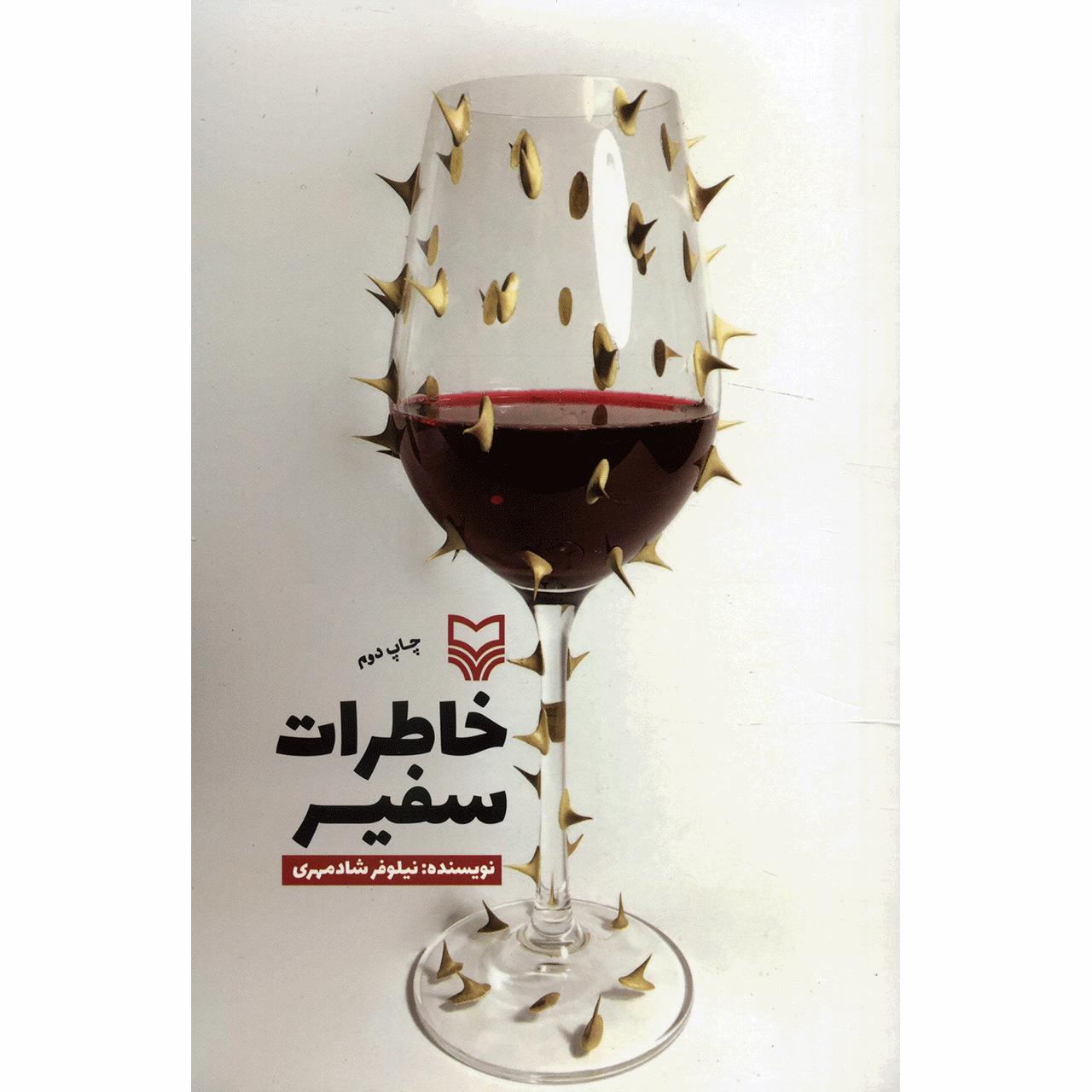خرید                      کتاب خاطرات سفیر  اثر نیلوفر شادمهری