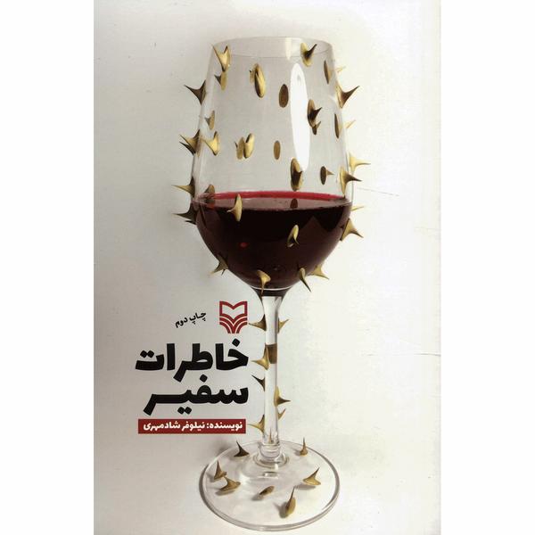 کتاب خاطرات سفیر  اثر نیلوفر شادمهری