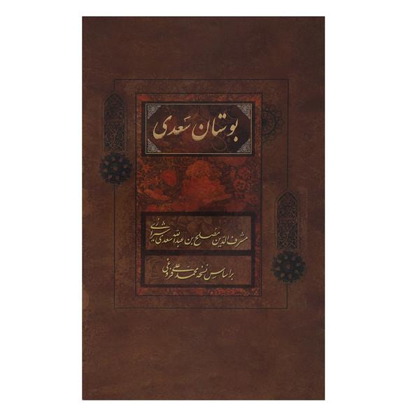کتاب بوستان سعدی اثر مصلح بن عبدالله سعدی شیرازی