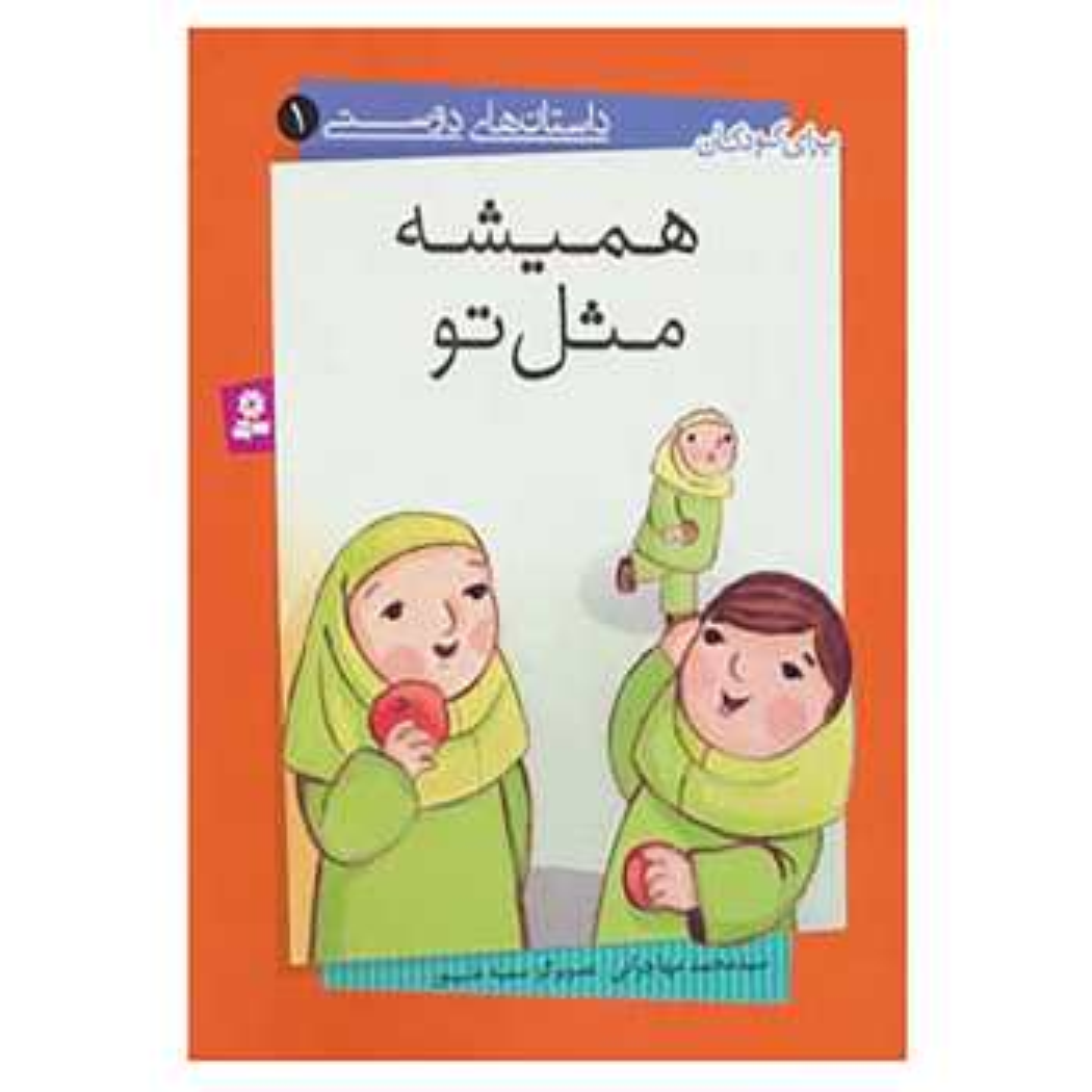 کتاب داستان های دوستی همیشه مثل تواثر محمد مهاجرانی انتشارات قدیانی جلد 1