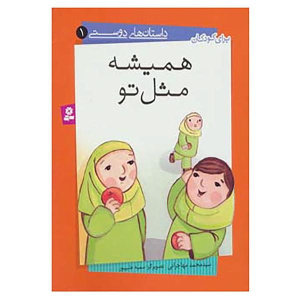 کتاب مجموعه داستان های دوستی اثر محمد مهاجرانی