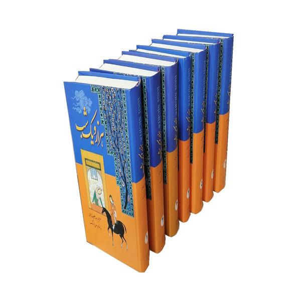 کتاب هزار و یک شب اثر عبداللطیف طسوجی انتشارات سمیر 7جلدی