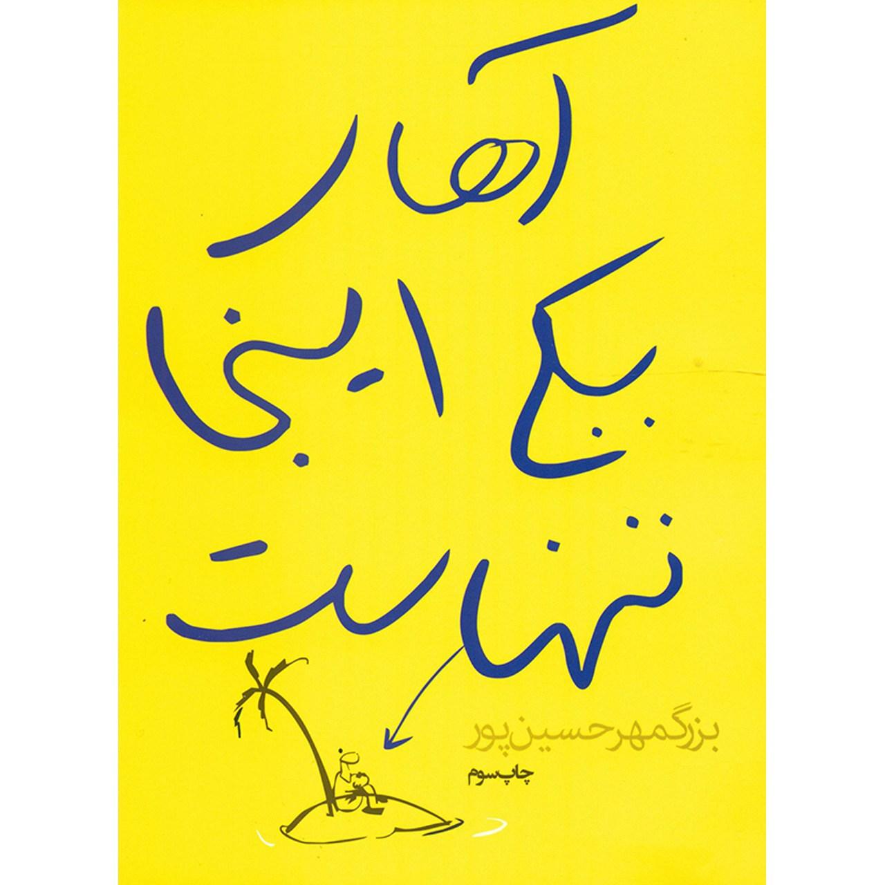 کتاب آهای یکی اینجا تنهاست اثر بزرگمهر حسین پور