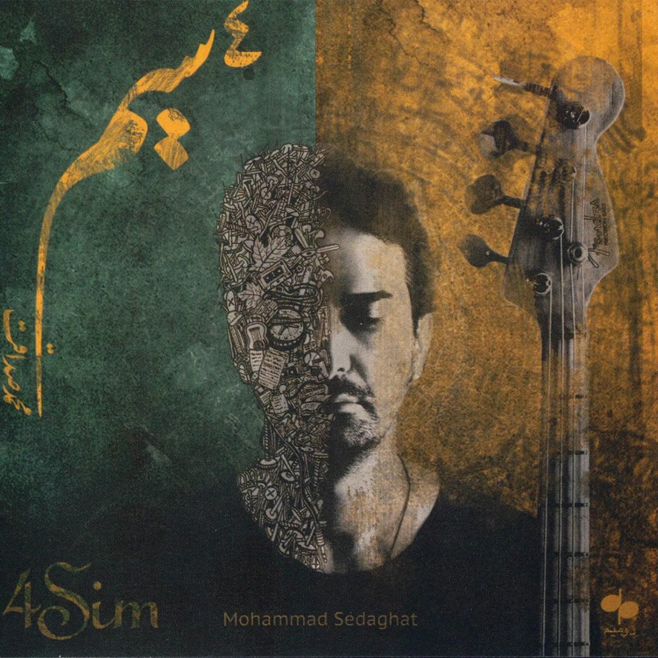آلبوم موسیقی 4 سیم اثر محمد صداقت