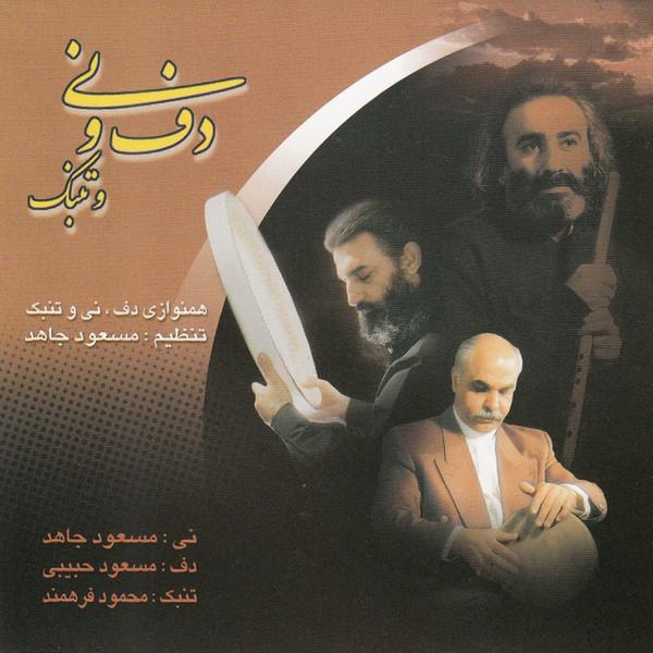 آلبوم موسیقی دف و نی و تنبک اثر جمعی از نوازندگان نشر آوای نوین
