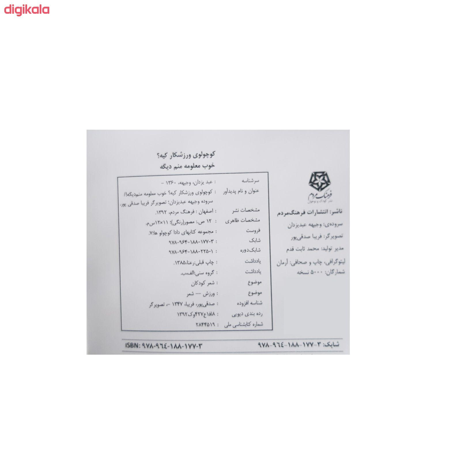 کتاب کوچولوها اثر وجیهه عبدیزدان انتشارات فرهنگ مردم 8 جلدی main 1 19
