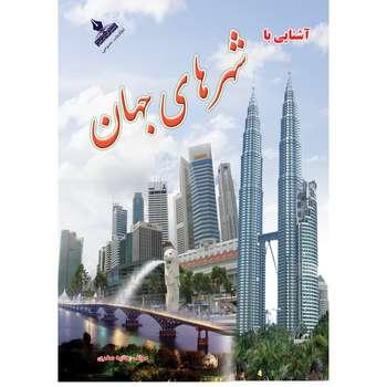 کتاب آشنایی با شهرهای جهان اثر هانیه صفری نشر آذربیان
