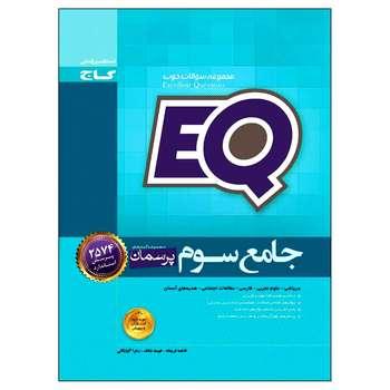 کتاب جامع سوم EQ اثر جمعی از نویسندگان انتشارات بین المللی گاج