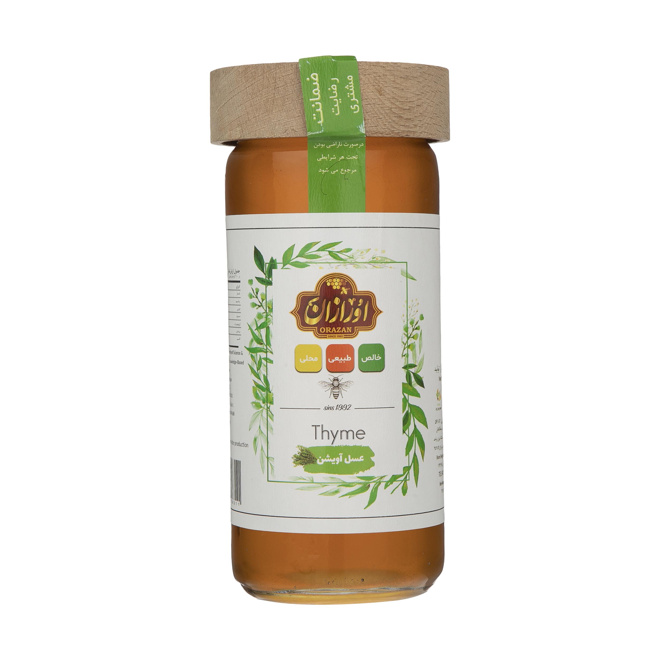 عسل آویشن اورگانیک اورازان - 650 گرم