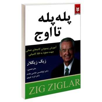 کتاب پله پله تا اوج اثر زیگ زیگلار نشر نیک فرجام