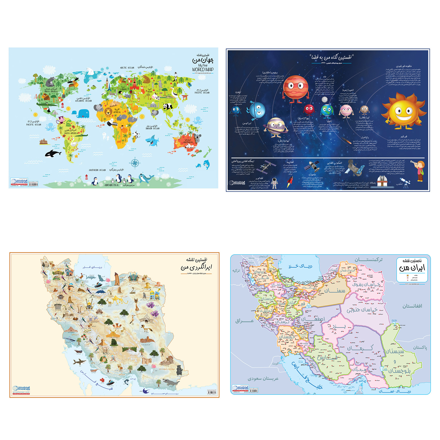 پوستر آموزشی جغرافیا گیتاشناسی نوین مدل کودک مجموعه ۴ عددی