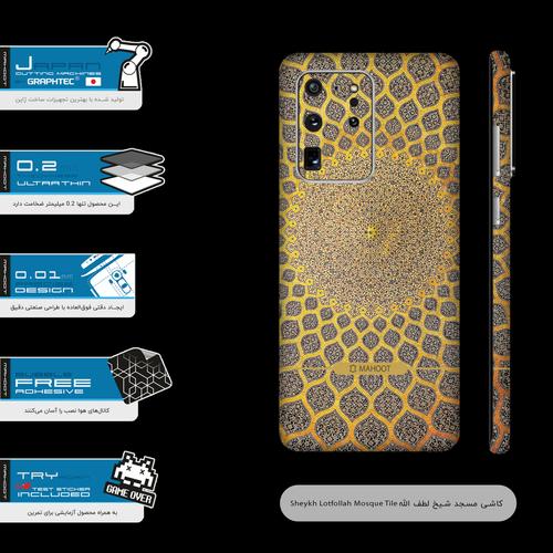برچسب پوششی ماهوت مدل Sheikh-Lotfollah Mosque-Tile-FullSkin  مناسب برای گوشی موبایل سامسونگ Galaxy S20 Ultra