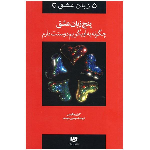 کتاب چگونه به او بگویم دوستت دارم پنج زبان عشق اثر گری چاپمن