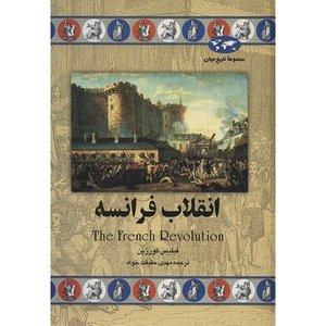 کتاب انقلاب فرانسه اثر فیلیس کورزین